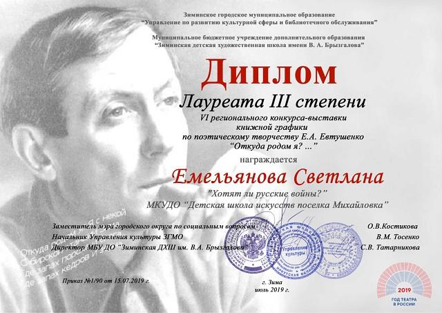 Первые грамоты 2019-2020 уч.год