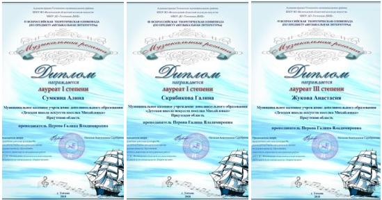 III Всероссийская теоретическая олимпиада по музыкальной литературе