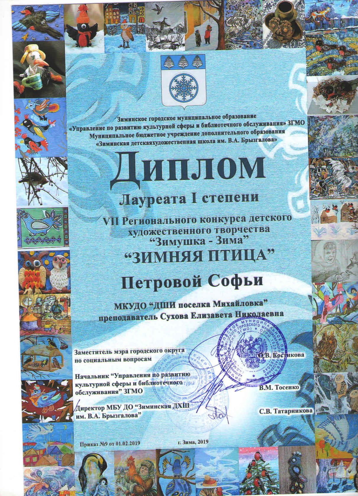 Зимушка - Зима - 2019г.