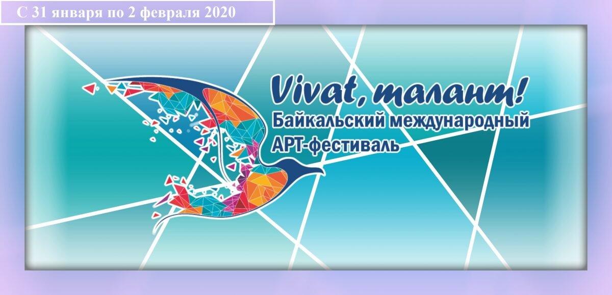 Байкальский международный АРТ-фестиваль