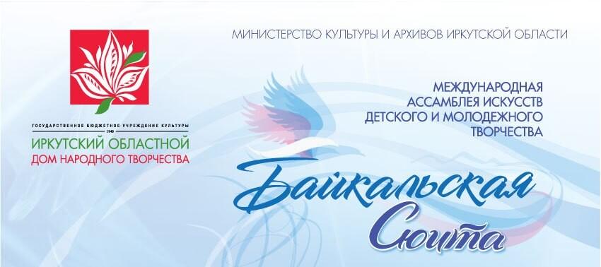 Байкальской сюиты